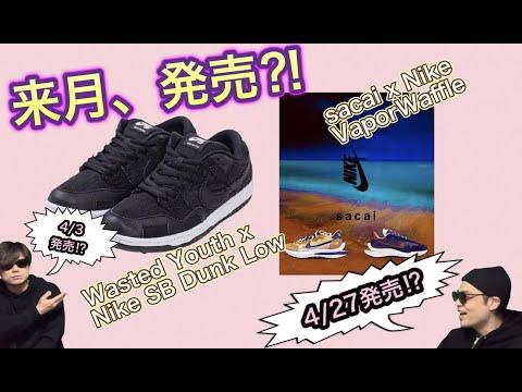 来月発売?!sacai x Nike VaporWaffle! Wasted Youth x Nike SB Dunk Low Dark Iris Sesame