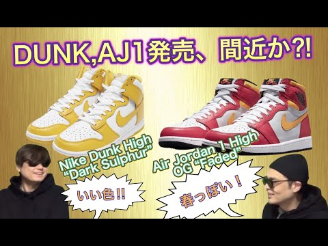 "発売間近?! Nike Dunk High ""Dark Sulphur""NIKE Air Jordan 1 High OG ""Faded"" 555088-603 Piet Parra"