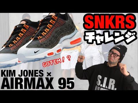 "SNKRS速報!KIM JONES × NIKE Air Max 95 ""Total Orange"" エアマックス95 ""トータルオレンジ""の購入に挑戦!"