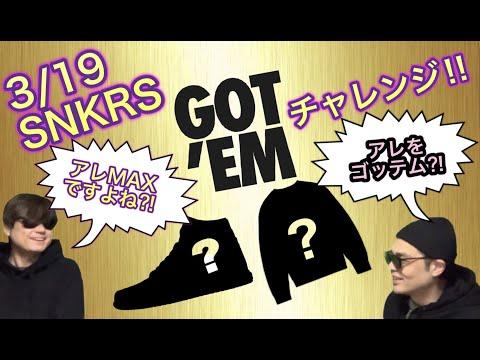 "SNKRS オンラインチャレンジ!Kim Jones(キムジョーンズ) x Nike Air Max 95!OFF-WHITE x Nike ""The 50"" Collection"