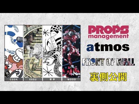 【豪華アーティスト集結】『FRONT OF WALL』裏側公開!-atmos TV-Vol.252-