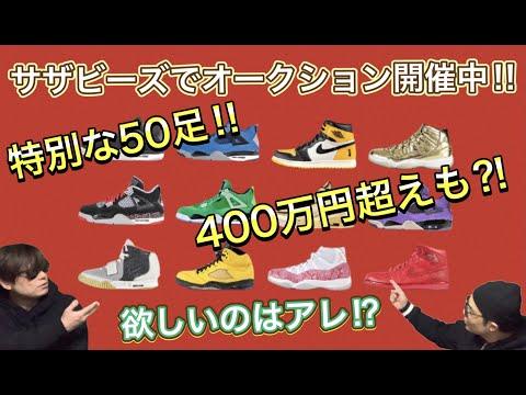 レアなナイキ、50足!サザビーズオークション開催中!Sotheby Auctioning Rare Sneakers Nike Air Jordan IV Retro Eminem 'ENCORE'