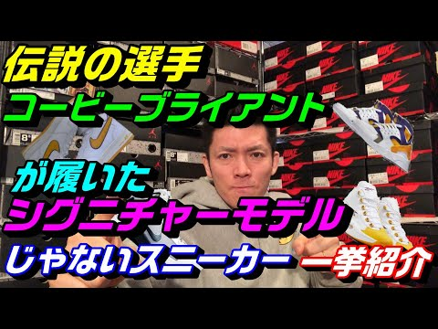 伝説の選手コービーブライアントが履いたシグニチャーモデルじゃないスニーカー一挙紹介!NIKE(ナイキ)