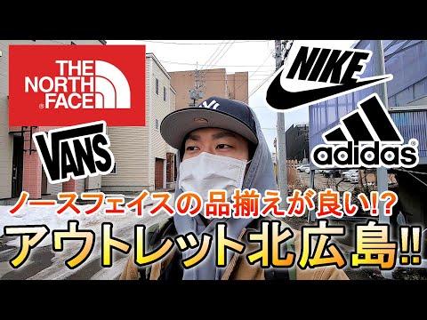 【札幌北広島アウトレット】ノースフェイスが意外と品揃え豊富!?いつも通りスニーカーも見てきた【Nike/adidas/vans/reebok】
