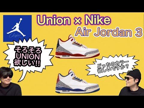 """次のコラボはAJ3 今年発売?!UNION x AIR JORDAN 3 !Air Jordan 3 """"Racer Blue"""" A Ma Maniere x Air Jordan3"""