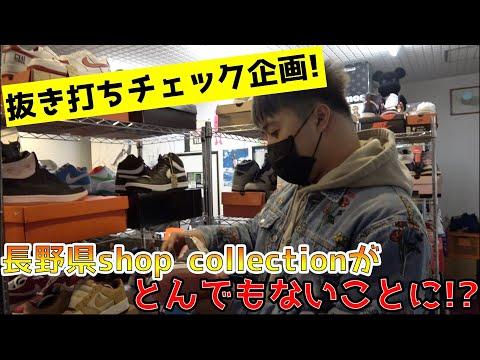 【抜き打ちチャック】長野県のスニーカーショップ、shop collectionが天狗になってないか突撃取材!