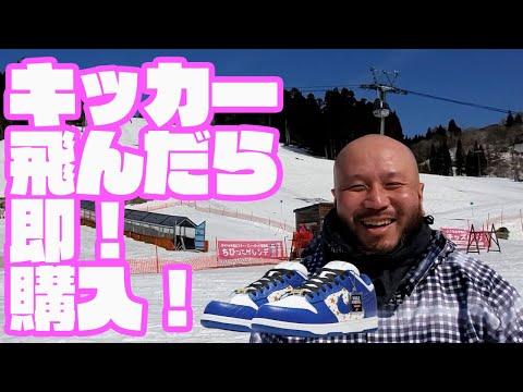 【スニーカー】Supreme NIKE DUNK SBは意地でも欲しい!が、大変なことになってきた。の動画