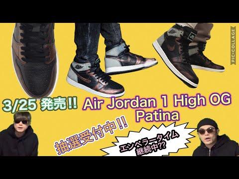 "抽選開始!Air Jordan 1 High OG ""Patina""NIKE Air Jordan 1 High OG ""Electro Orange"""