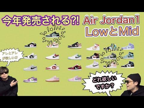 """夏に向けて発売?ナイキ エアジョーダンロー、ミッド Air Jordan 1 Mid SE Dutch Green Air Jordan 1 Low SE """"Tropical Twist"""""""