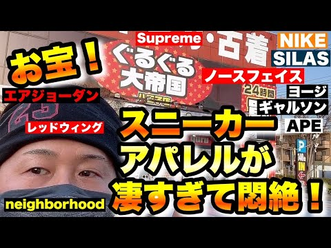 【宝の山】Supreme、NIKE、AIR JORDAN、スニーカーからアパレルまで凄すぎて悶絶!古着屋探索【ぐるぐる大帝国】