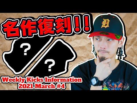 幻の名作が復刻!Weekly Kicks Information 2021 March #4 新作スニーカー紹介/NIKE AIR MAX DAY