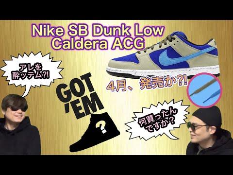 """2021年4月発売?ナイキ SB Dunk Low """"Caldera ACG"""" Nike SB Dunk Low """"Vietnam"""" Wasted Youth x Nike"""