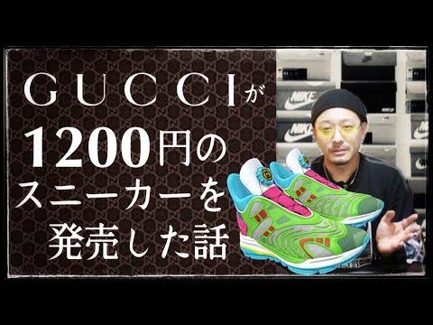 GUCCI(グッチ)公式が1200円のスニーカーを売ってる(マジ)