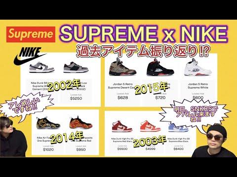 Nike x Supreme Apparel Collection!Nike Dunk SB Low Supreme Black Cement Nike Dunk High 2021年3月24日発売!