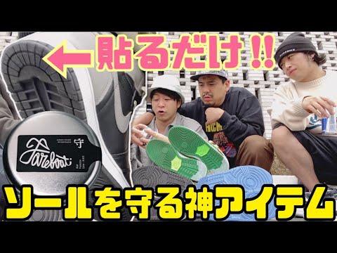 【新商品】スニーカーのソールを簡単に守れる『守』が神アイテム過ぎる!
