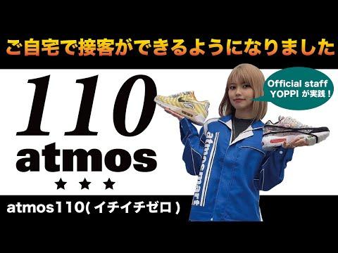 ご自宅で接客が受けられる「atmos 110」の全貌を公開!-アトモス TV-Vol.254-