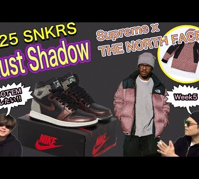 SNKRS 2021年3月25日発売!Air Jordan 1 High OG Patina エア ジョーダン 1 Rust Shadow! New Balance 57/40