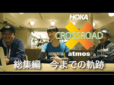 【総集編】今までの軌跡 HOKA ONE ONE(ホカオネオネ) x atmos(アトモス) CROSSROAD Episode 12