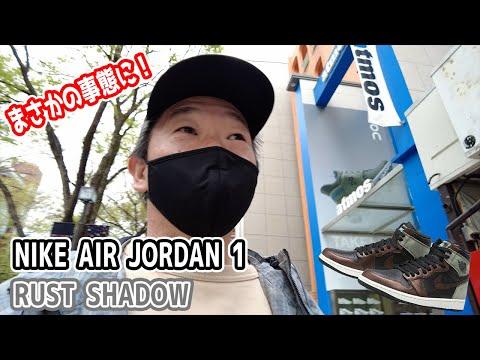 【スニーカー抽選】NIKE AIR JORDAN 1ラストシャドーの抽選に挑む!まさかの展開にびっくり!