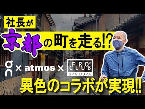 【京都ロケ】On×FRO CLUB×atmosのトリプルコラボ記念! 社長が京都の町を爆走! -atmos HEADLINE NEWS-Vol.7-