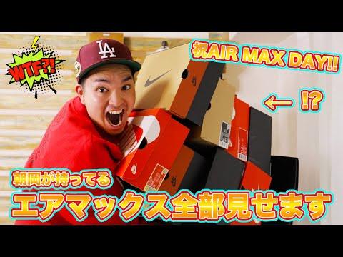 祝エアマックスデー!朝岡が持ってるNIKE AIR MAXを思い出と共に一挙ご紹介!