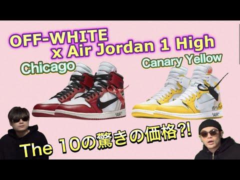 "OFF-WHITE(オフホワイト) x NIKE Air Jordan 1 High !THE 10の現在の再販価は! ? OFF-WHITE x Air Jordan 1 High ""Canary Yellow"""