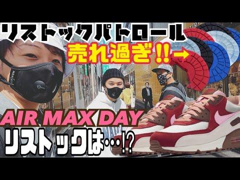 """3月26日は""""AIRMAXDAY(エアマックスデー)""""絶対なんかあるだろ【リストックパトロール】"""