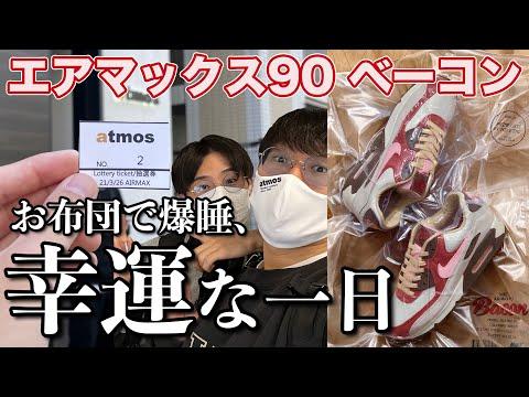 【ナイキ エアマックス90 ベーコン】今日はAIR MAX DAY(エアマックスデイ)だと!?てやんでぇ!
