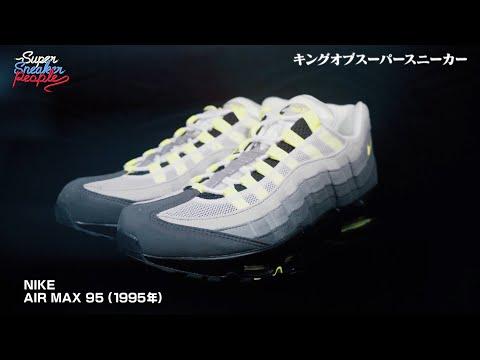 名作スニーカー紹介 #12/NIKE『AIR MAX 95』ナイキ エアマックス95【WOWOW】