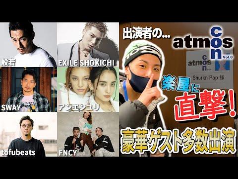 【超豪華ゲスト多数】初のデジタル開催となった「atmos Con(アトモスコン)」の舞台裏に迫る!