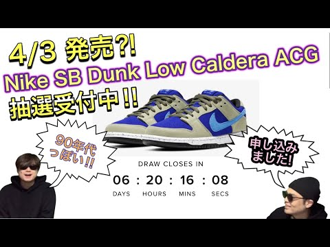 "2021年4月3日発売?抽選受付中!Nike SB Dunk Low ""Caldera ACG"" Air Jordan 5 ""Raging Bull"""