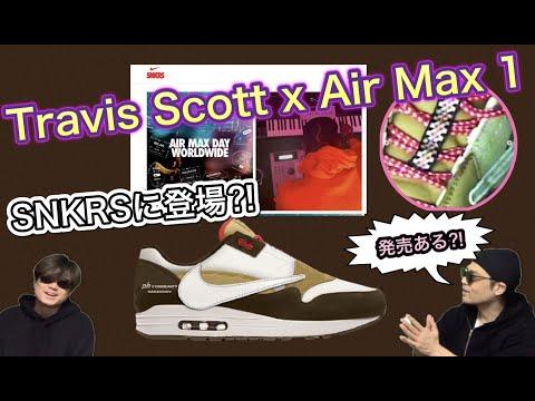 SNKRSで発売?!Travis Scott x Air Max 1 !NIKE Air Jordan 1 Switch