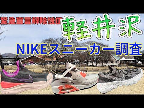 緊急事態宣言が解除後の軽井沢プリンスショッピングプラザ。3月最後の土曜日にナイキショップでスニーカ調査!
