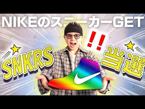 【SNKRS当選】ナイキ様ありがと〜久しぶりにスニーカー買ったわ