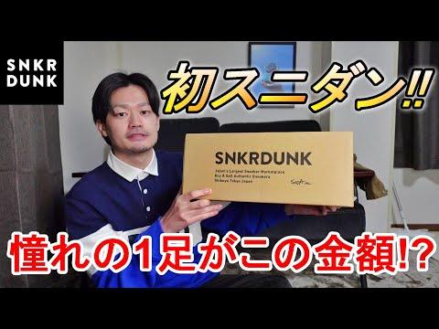 【初スニダン】憧れの1足をスニーカーダンクで買ってみた!【スニーカー/ナイキ】