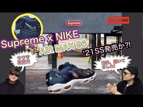 """Supreme(シュプリーム) x Nike Air Max 96!Air Jordan 5 """"Raging Bull"""""""