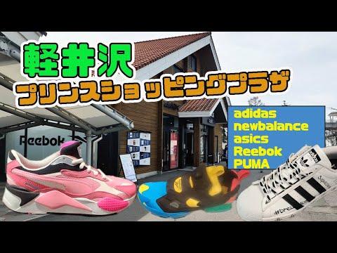 3月最後の土曜日、軽井沢アウトレットでスニーカー調査!adidas、New Balance、ASICSなど。緊急事態宣言解除で人も多め!