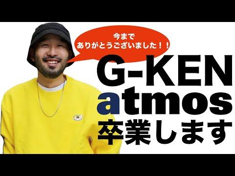 G-KENがatmos(アトモス)を卒業します-atmos HEADLINE NEWS-Vol.8-