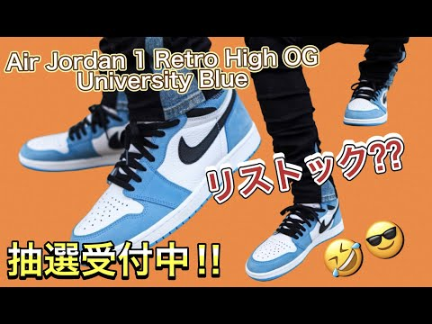 "再販?抽選受付中!Air Jordan 1 High OG ""University Blue"" Nike Dunk Low ""University Blue"""