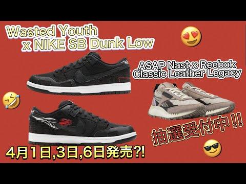 "明後日発売?Wasted Youth x Nike SB Dunk Low Air Jordan 4 SE ""University Blue ASAP Nast x Reebok"