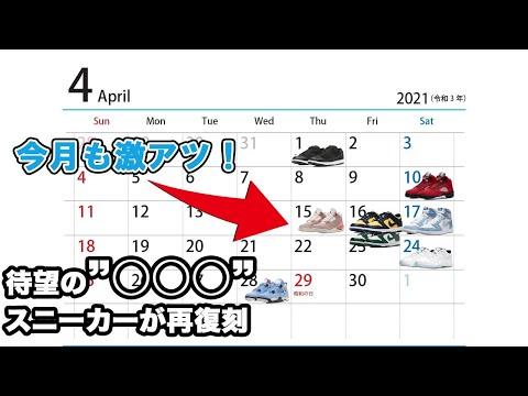 【スニーカーカレンダー】2021年4月スニーカー発売予定!NIKE(ナイキ)