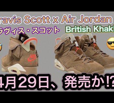 """2021年4月29日発売?Travis Scott(トラヴィス・スコット) x NIKE Air Jordan 6 """"British Khaki"""" CONVERSE Chuck 70 Dickies"""