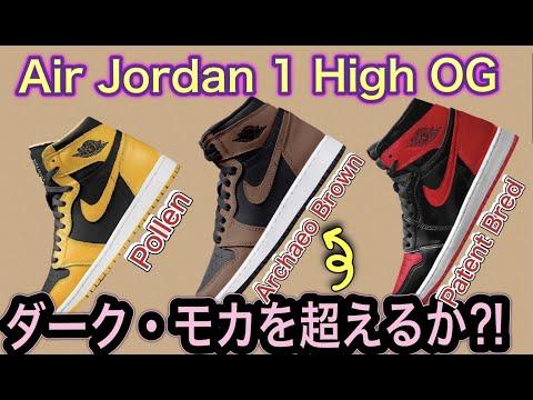 """2021年8月、10月発売?NIKE Air Jordan 1 High OG """"Archaeo Brown"""" Air Jordan 1 High OG """"Patent Bred"""""""
