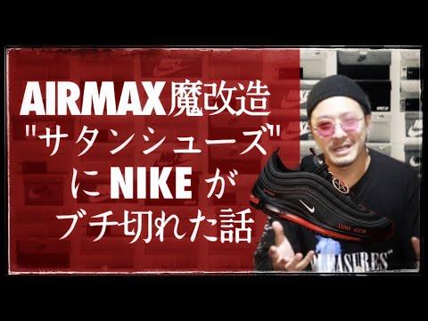 """AIR MAX 魔改造 """"サタンシューズ"""" にNIKEがブチ切れた話"""