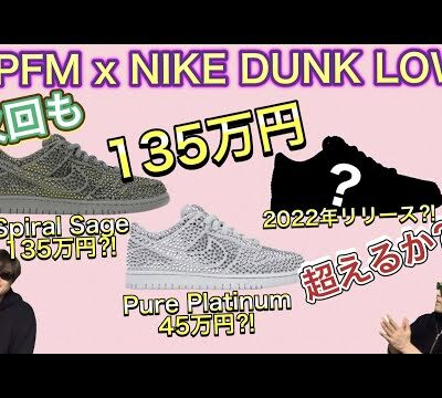 もう一足発売?!nike x Cactus Planet Flea Market Dunk Low!Go Flea Collection! Kim Jones x Converse Chuck 70