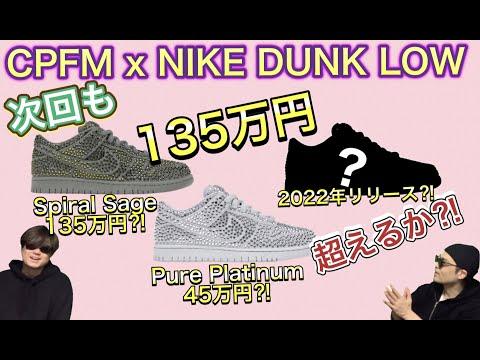 もう一足発売?!nike x Cactus Planet Flea Market Dunk Low!Go Flea Collection! Kim Jones x Converse Chuck 70
