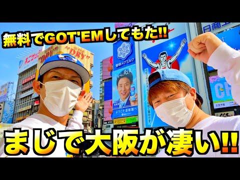 大阪の最強ショップでお買い物中に...まさかの無料で海外限定商品プレゼントしてくれました!NIKE