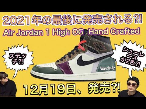 """2021年12月19日!NIKE Air Jordan 1 High OG """"Hand Crafted"""" Nike Dunk Low PRM """"Starfish"""""""