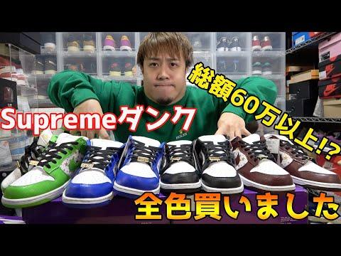 【スニーカーレビュー】Nike SB Dunk Low Supreme全色コンプリート!?届くまで怒涛のキャンセルで泣いた話付き