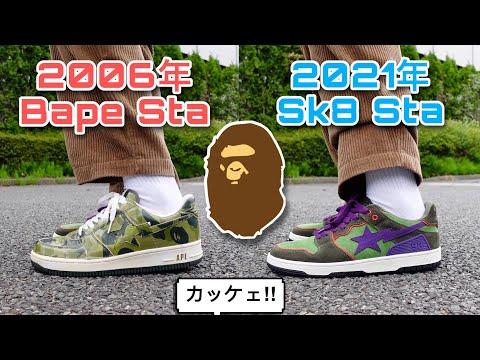 Bape二足|久しぶりにBapeを買いました!カッコイイけど、DunkSBとそっくり?2006年BapeSta & 2021年BapeSk8Sta